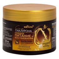 """Бальзам-реставратор для волос """"Oil-intensive"""" (300 мл)"""