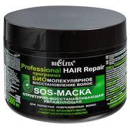 """Sos-маска для волос """"Биомолекулярное восстановление"""" (500 мл)"""