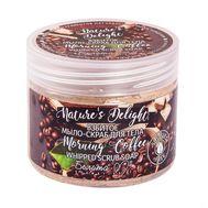 """Мыло-скраб для тела """"Morning Coffee"""" (250 г) (10909431)"""