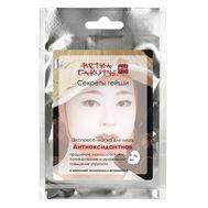 """Экспресс-маска для лица  """"Секреты гейши Антиоксидантная"""" (16.5 г) (10322555)"""