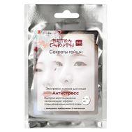 """Экспресс-маска для лица  """"Секреты гейши Антистресс"""" (16.5 г) (10322554)"""