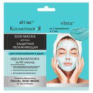 """SOS-маска для лица """"Для использования в душе"""" (2x7 мл) (10323160)"""