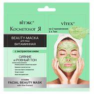 """Beauty-маска для лица """"Витаминная с экстрактом киви"""" (2x7 мл) (10323151)"""