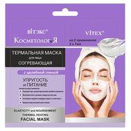 """Термальная маска для лица """"Упругость и питание"""" (2x7 мл) (10323159)"""