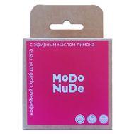 """Кофейный скраб для тела """"MODO NUde с эфирным маслом лимона"""" (50 г) (10324449)"""