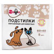 """Пеленки для животных """"Zoooo. Standard"""" (5 шт.; 600х400 мм) (10802764)"""