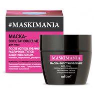 """Маска-восстановление для лица """"После использования различных типов защитных масок"""" (50 мл) (10324442)"""