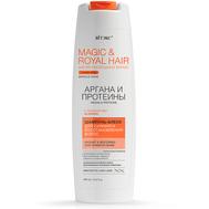 """Шампунь-блеск для волос """"Аргана и протеины"""" (400 мл) (10324969)"""