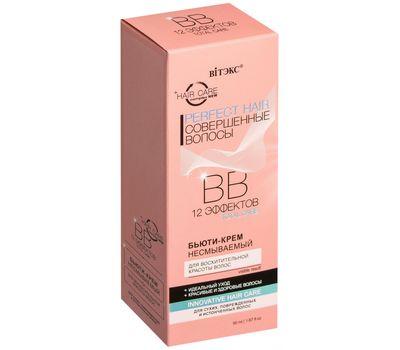 """BB бьюти-крем для волос """"Совершенные волосы"""" (50 мл)"""
