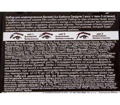 """Набор для моделирования бровей """"Eyebrow Designer"""" тон: 1003 (10726944)"""