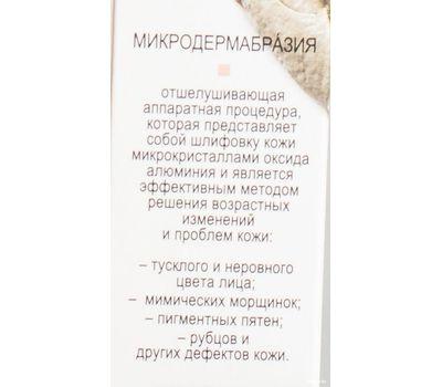 """Маска для лица """"Самонагревающаяся"""" (20 мл) (10662847)"""