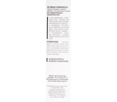 """Крем-бандаж для лица, шеи и декольте """"Эффект гиалуроновых нитей 4D"""" 45+ (50 мл) (10674273)"""