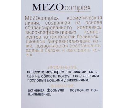 """Мезокрем для век """"Комплексное омоложение"""" 50+ (20 мл) (10489086)"""