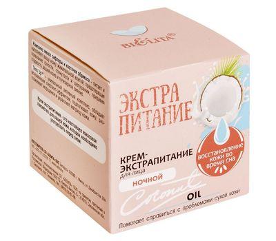 """Ночной крем для лица """"Coconut Oil"""" (50 мл) (10782153)"""