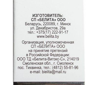 """Мезомаска для век """"Интенсивное омоложение"""" (20 мл) (10489150)"""
