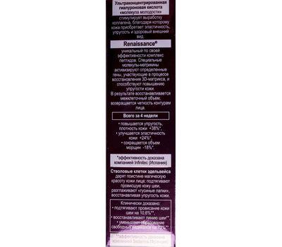 """Сыворотка для лица """"Моментальный эффект"""" 45+ (30 мл) (10518590)"""