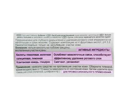 """Средство для размягчения сухих мозолей и натоптышей """"Pro pedicure"""" (80 мл) (10490354)"""