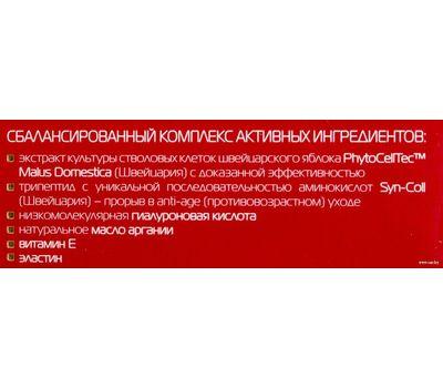 "Дневной крем для лица ""Living Cell"" 45+ (50 г) (10610886)"