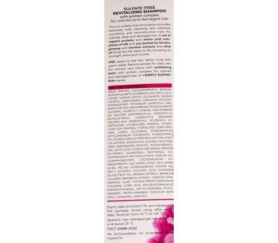 """Шампунь-восстановление для волос """"С комплеком протеинов"""" (250 г) (10783127)"""