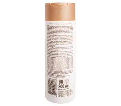 """Молочко для снятия макияжа """"Мягкое очищение"""" (200 мл) (10553444)"""