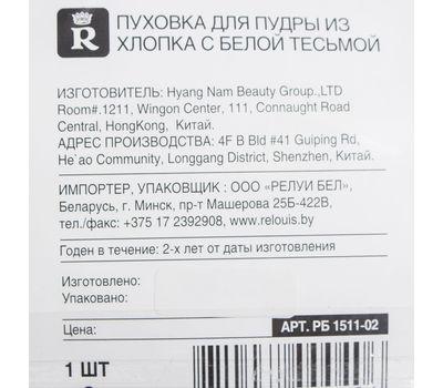 Пуховка для пудры (РБ1511-02) (10593891)