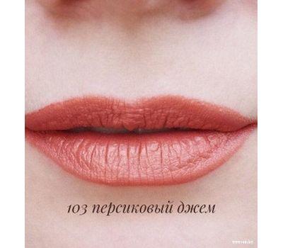 """Блеск для губ """"COSMIC"""" тон: 103 (10729733)"""