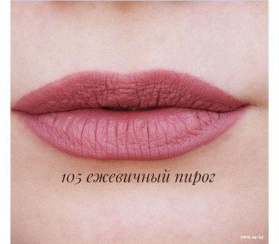 """Блеск для губ """"COSMIC"""" тон: 105 (10729740)"""