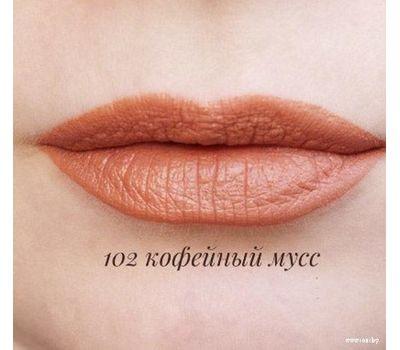 """Блеск для губ """"COSMIC"""" тон: 102 (10729731)"""