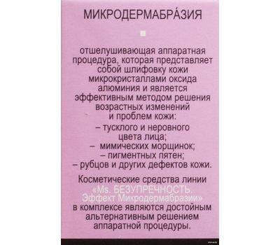 """Гель-сыворотка для лица """"Сужение пор"""" (30 мл) (10662830)"""
