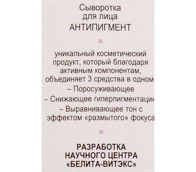 """Сыворотка для лица """"Антипигмент"""" (30 мл) (10662855)"""