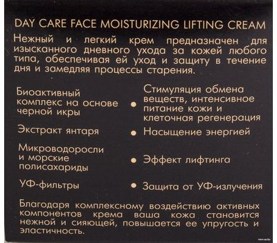 """Дневной крем-лифтинг для лица """"Увлажняющий"""" (45 г) (10611101)"""