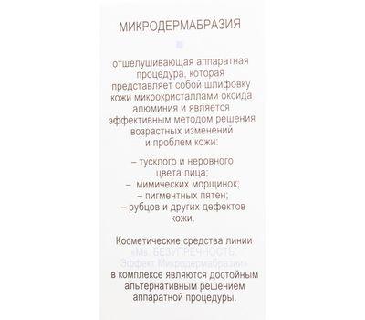 """Дневной крем для лица """"Корректирующий несовершенства"""" SPF 20 (50 мл) (10662836)"""