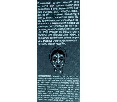 """Ночной крем для лица """"Ультраомолаживающий"""" 50+ (50 г) (10667552)"""