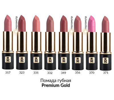 "Помада для губ ""Premium Gold"" тон: 356"