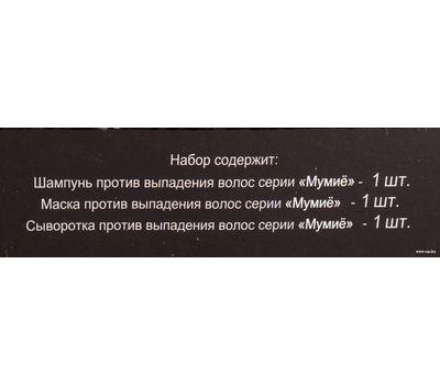 """Подарочный набор """"Мумиё"""" (шампунь, сыворотка для волос, маска для волос)"""