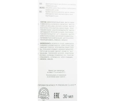 "Масло для лица ""LuxCare"" (30 мл) (10487634)"