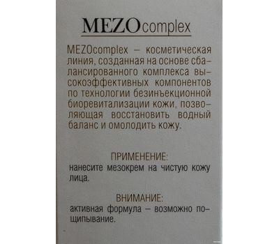 """Дневной мезокрем для лица """"Комплексное омоложение"""" 50+ (50 мл) (10489115)"""
