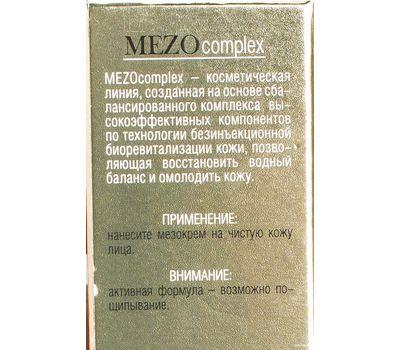 """Ночной мезокрем для лица """"Комплексное омоложение"""" 50+ (5 мл) (10489126)"""