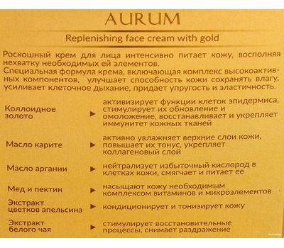 """Крем для лица """"Aurum. Питательный"""" (45 г) (10611014)"""