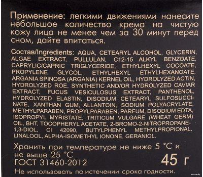 """Ночной крем-лифтинг для лица """"Питательный"""" (45 г) (10611105)"""