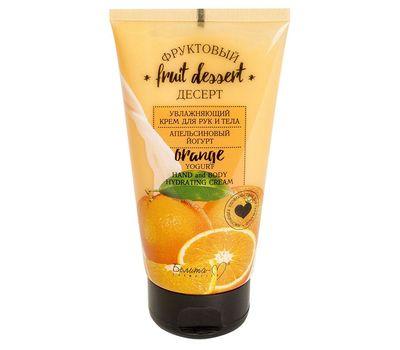 """Подарочный набор """"Апельсиновый йогурт"""" (крем для рук и тела, гель для душа) (10778312)"""
