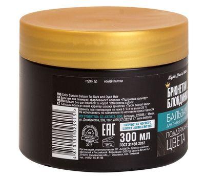 """Бальзам для волос """"Поддержание цвета"""" (300 мл) (10793996)"""