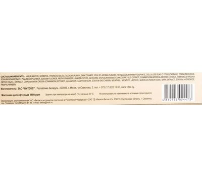 "Зубная паста ""Отбеливание и защита десен"" (85 г) (10583744)"