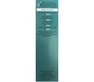 """Ночной мезокрем для лица """"Интенсивное омоложение"""" 40+ (50 мл) (10489120)"""