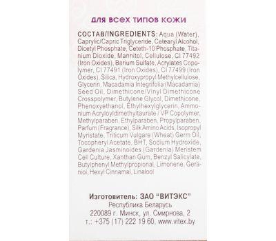"""BB крем-трансформер для лица """"Совершенный тон"""" 35+ (10586531)"""