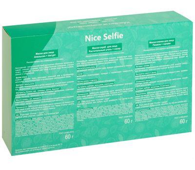 """Подарочный набор """"Nice Selfie. Совершенный уход за жирной кожей"""" (маски для лица) (10710240)"""