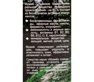 """Подарочный набор """"Мумиё"""" (крем для рук, маска для лица) (10750636)"""