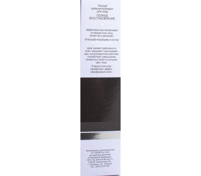 """Ночной крем-антипигмент для лица """"Полное восстановление"""" (50 мл) (10662839)"""