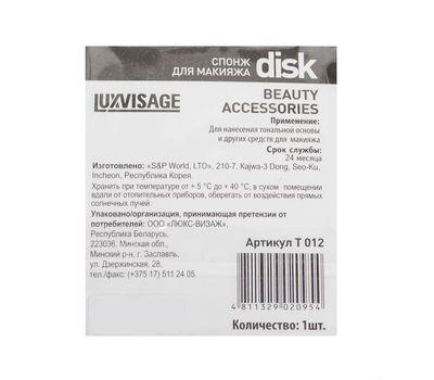 """Спонж для макияжа """"Disk"""" (10545270)"""
