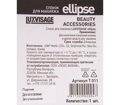 "Спонж для макияжа ""Ellipse"" (10545280)"